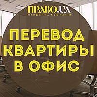 Перевод квартиры в офис, перевод квартиры в магазин Полтава