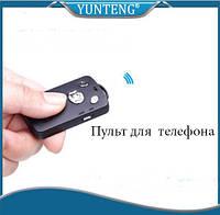 Bluetooth пульт Yunteng для телефону