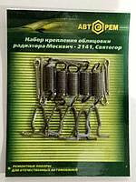 Набор крепления облицовки радиатора Москвич 2141