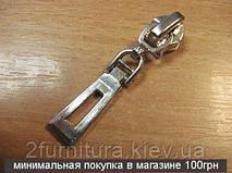 Бегунки на спиральную молнию №7 никель, 10шт 0291
