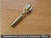 Бегунки на спиральную молнию №5 золото, 10шт 1011