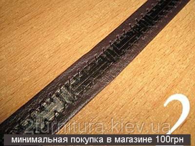 Тесьма  кожзам (15мм) 10м 011 (Модель 2)