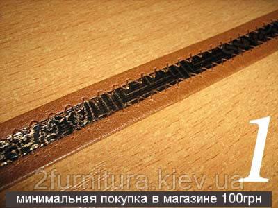 Тесьма  кожзам (15мм) 10м 011 (Модель 1)