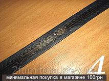 Тесьма  кожзам (15мм) 10м 011 (Модель 4)