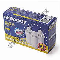 Фильтр для воды (картридж) Аквафор В100-15 (3 шт. в упаковке)
