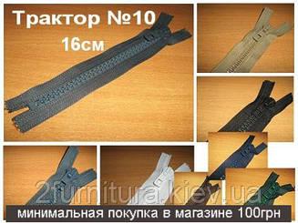 Молнии карманные трактор №10 (16см) 1шт 21016 (ХАКИ, в упаковке 1 шт)