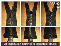 Молнии курточные металл №8x2 DFS 95см 1шт 98295  (ОКСИД)