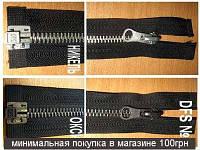 Молнии курточные металл №8 DFS 70см 1шт 9870 (ОКСИД)