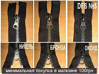 Молнии курточные металл №5х2 DFS 60см 1шт 95260 (ОКСИД)