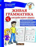 New Time Живі книги Живая грамматика англ языка Уровень 2 Иванова