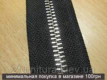 Молния (металл №5) рулонная черная 5м 1694