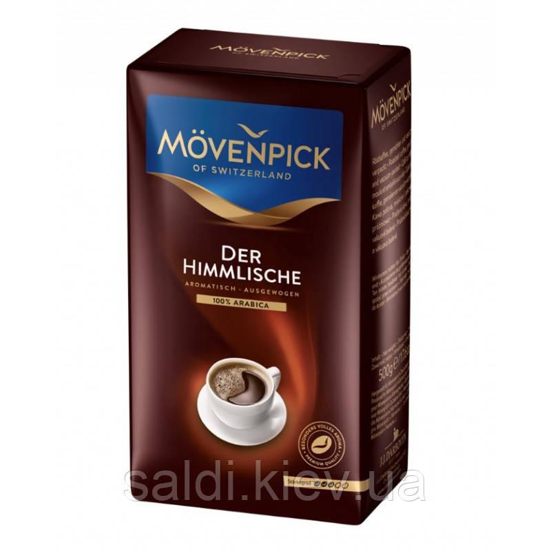 Классический молотый кофе Мовенпик (Mövenpick Der Himmliche) Киев