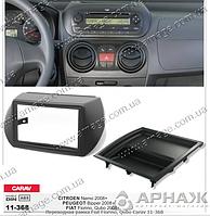 Рамка переходная Carav 11-368 Fiat Fiorino/Citroen Nemo/Peugeot Bipper 08-