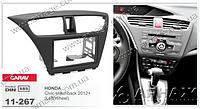 Рамка переходная Carav 11-267 Honda Civic Hatchback 2din
