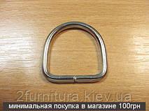 Полукольца для сумок (25мм) никель, 20шт 4223