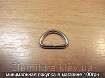 Полукольца для сумок (9мм) никель, 200шт 4237