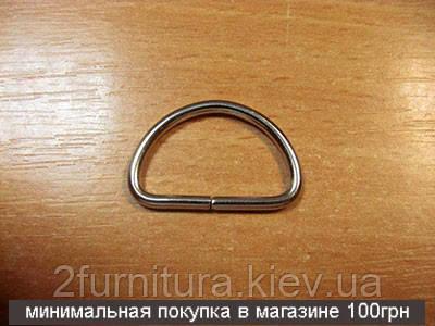 Полукольца для сумок (25мм) никель, 50шт 4233
