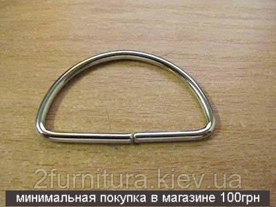 Полукольца для сумок (47мм) никель, 20шт 4208