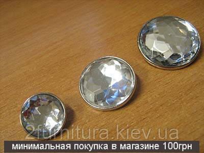 Кнопки металлические №54  со стразами 2шт 671 (25 мм, В упаковке 2шт)