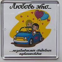 """Магнит """"Любовь это...незабываемое свадебное путешествие"""""""