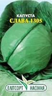 Семена капуста Слава 1305 1 г