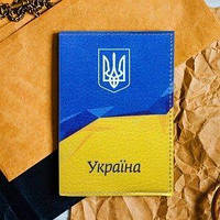 Обложка для паспорта Паспорт Українця