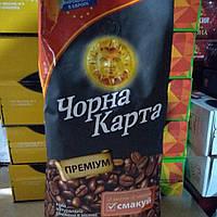 Кофе Чёрная карта Премиум зерно 1кг мягкая упаковка