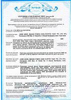 Сертификация продукции для участия в тендерах на 1 год