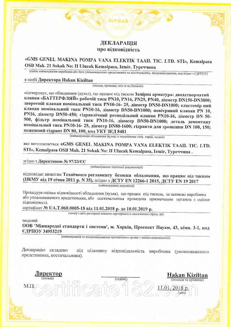 Сертификация для транспортных средств харьков сертификация оборудования как настроить тюнер