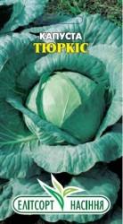 Семена капусты Тюркис 1 г