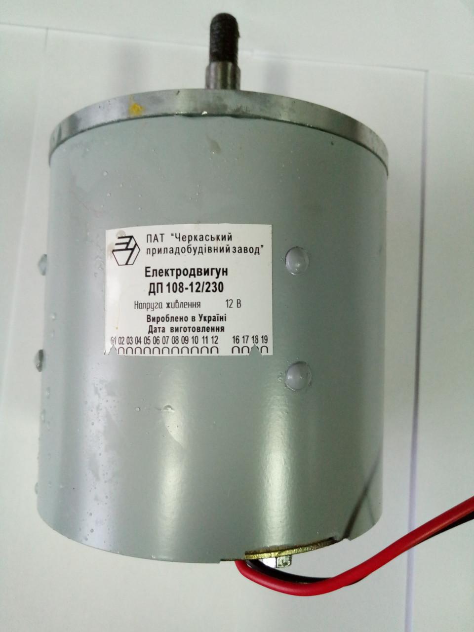 Электродвигатель ДП 108-12/230 (230w 12v двигатель медогонки) - фото 1