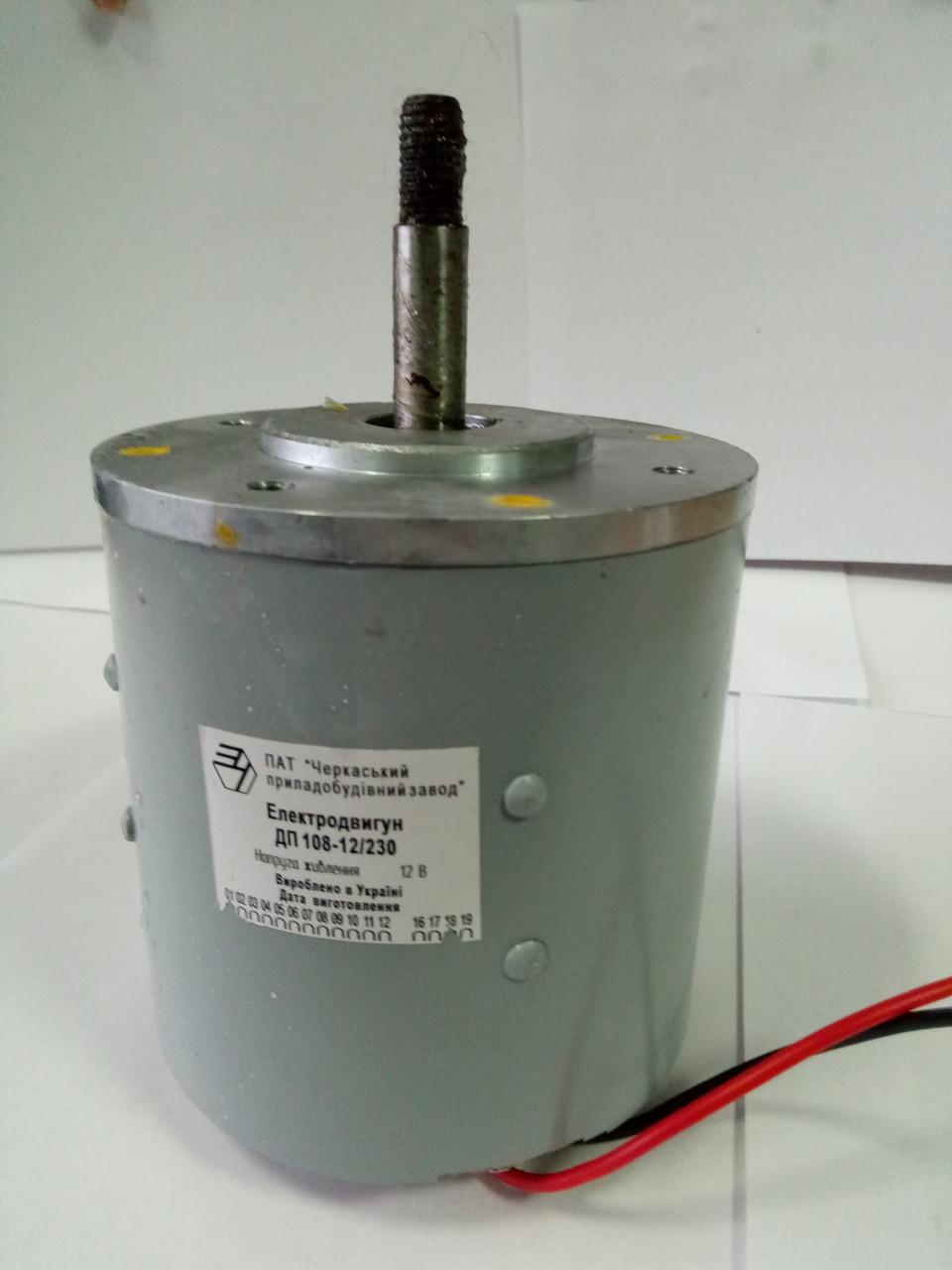 Электродвигатель ДП 108-12/230 (230w 12v двигатель медогонки) - фото 2