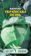 Семена капусты Украинская осень 1 г