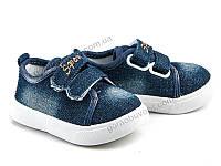 Детская обувь кеды оптом. A1926-1 (12пар 18-23)