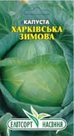Семена капусты Харьковская зимняя 1 г