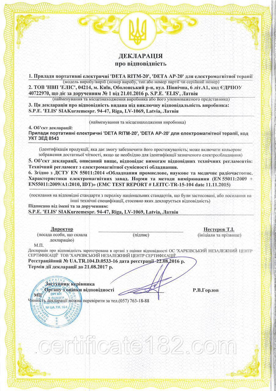 Оформление сертификата и декларации соответствия на продукцию на 1 год, 2 года