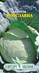 Семена капусты Ярославна 3 г