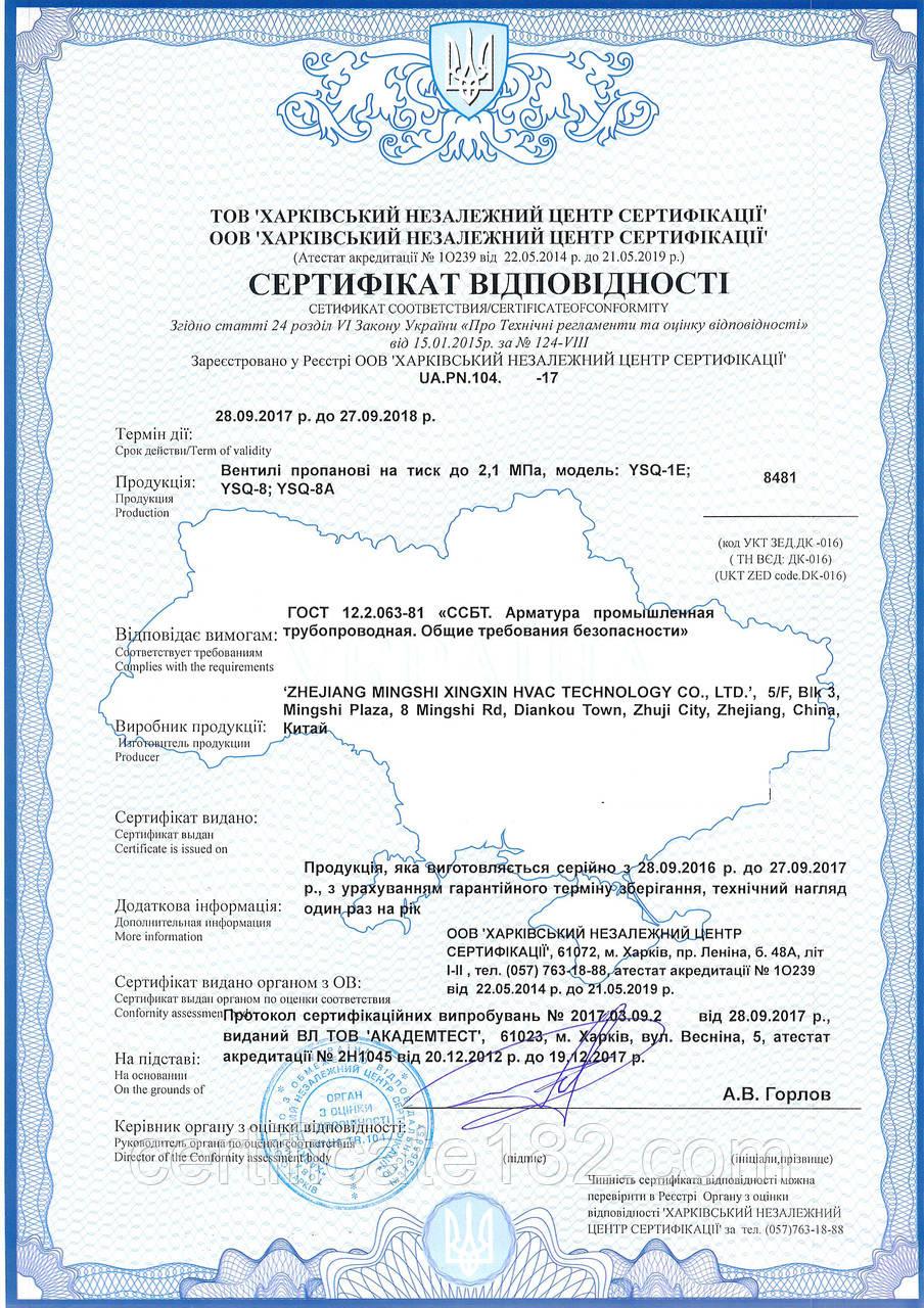 Сертификация оборудования продажа офиса международная сертификация исо