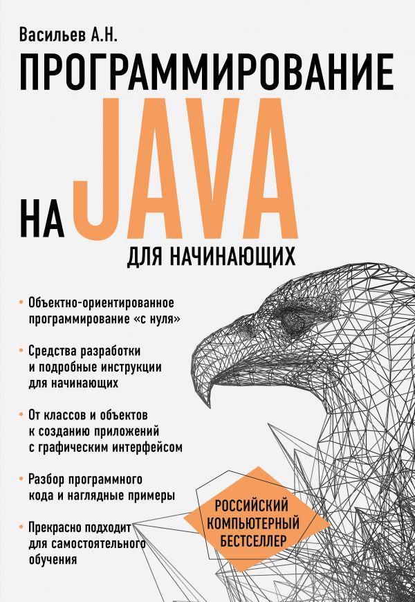 Программирование на Java для начинающих. Васильев А.Н.