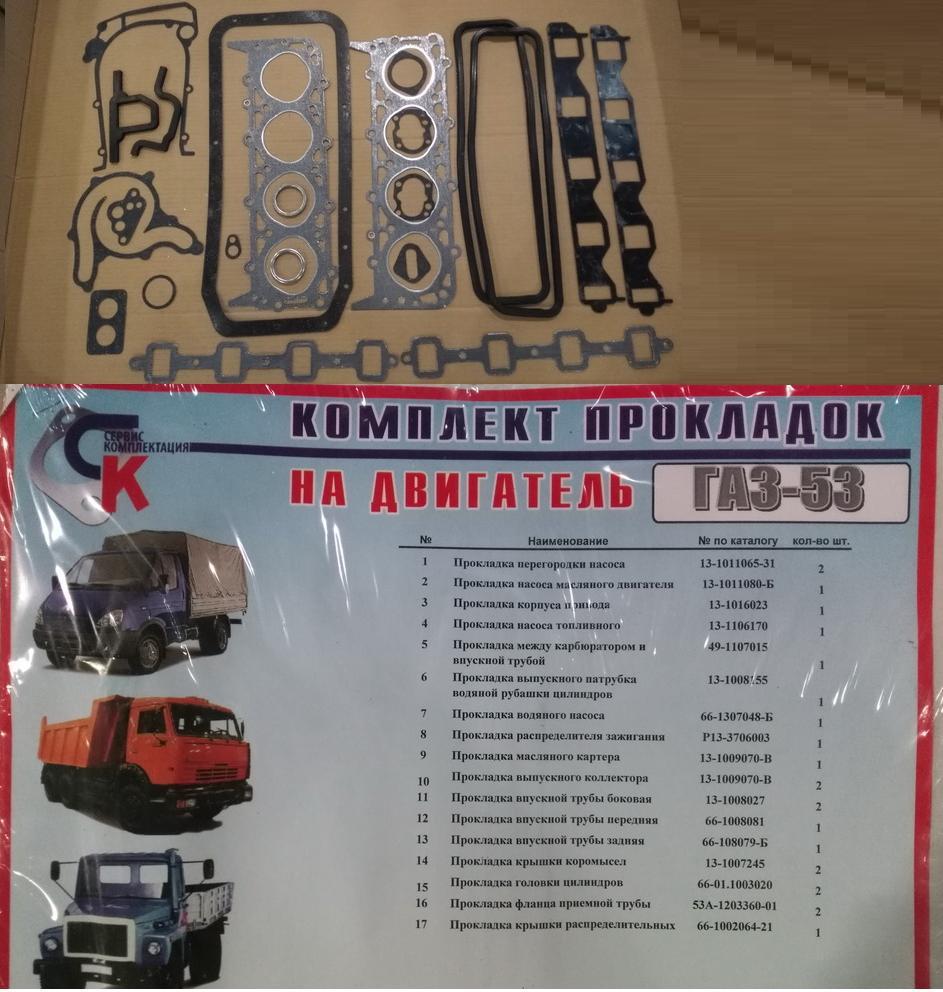Комплект прокладок ГАЗ 53 53-1001000-100, 0053-00-1001000-100