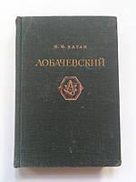 В.Каган Лобачевский 1948 год. Академия наук СССР. Научно-популярная серия Биографии