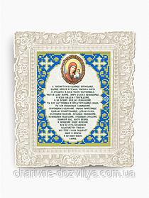 """Схема для вышивки бисером молитва """"Богоматери Казанской"""""""