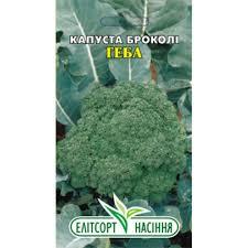 Семена капусты брокколи Геба 0.5 г
