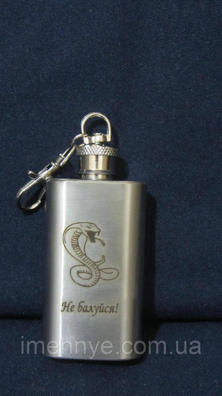 Оригинальный брелок металлическая фляга с именем на подарок другу
