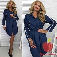 Женское джинсовое платье-кардиган с поясом. Ткань: плотный джинс. Размер: 42-44,46-48,50-52,54-56.