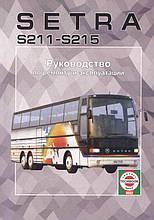 Автобус SETRA S211-S215  Руководство по ремонту и эксплуатации