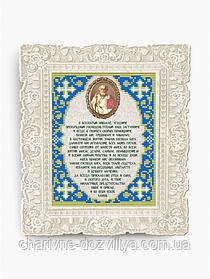 """Схема для вышивки бисером молитва """"Святому Николаю Чудотворцу"""""""