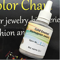 Эмали ювелирные прозрачные Cold enamel Vitrage Grey