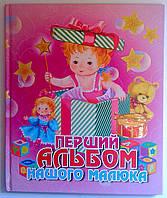 Перший альбом нашого малюка 96625 Глорія Украина