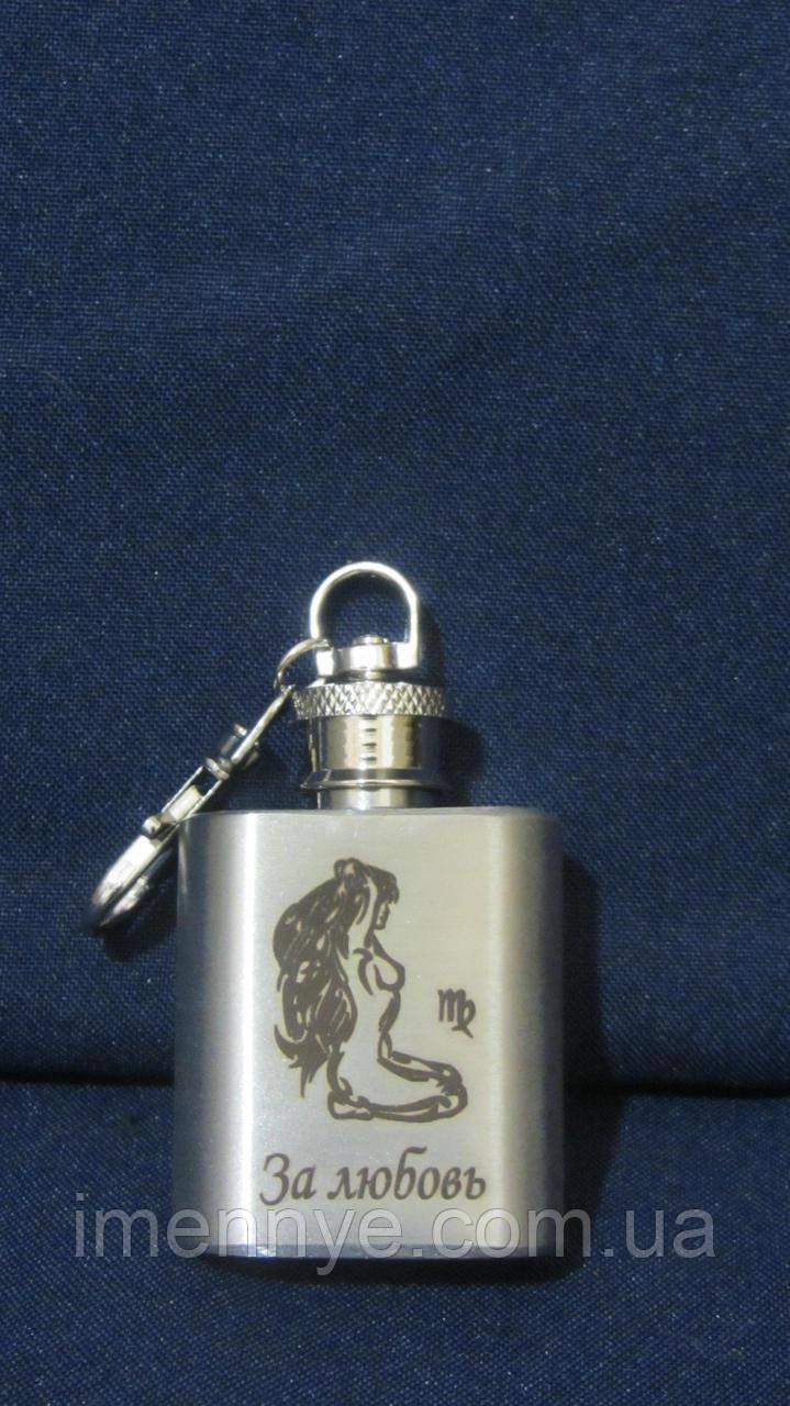 Элитный сувенир с гравировкой на фляге